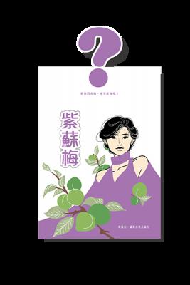 梅旅行-紫蘇梅